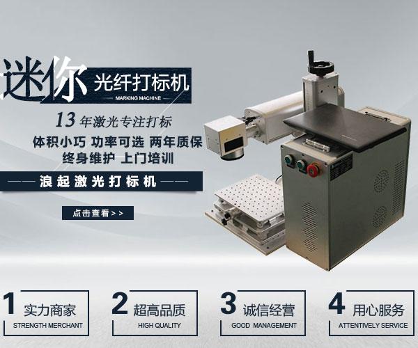 mini迷你小型光纤激光打标机