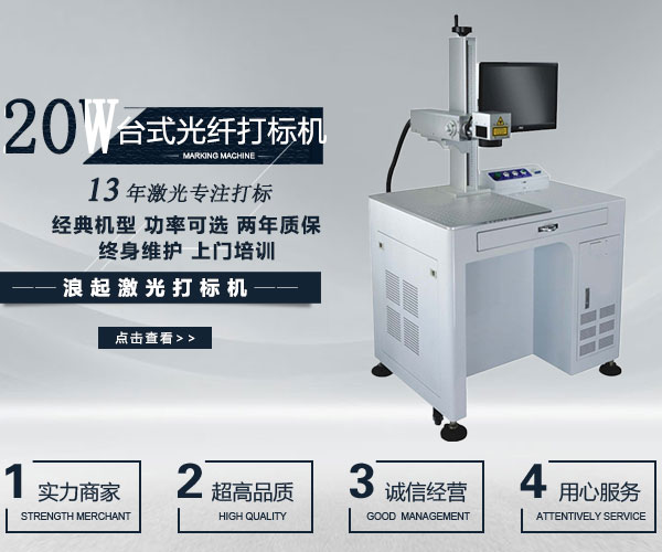 20W光纤激光打标机(台式)