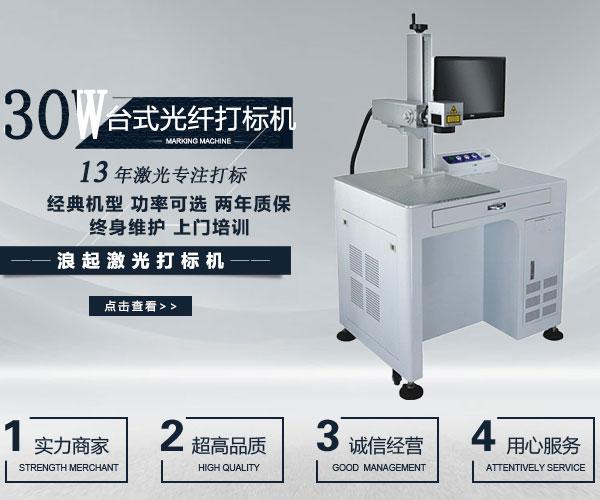 30W光纤激光打标机(台式)