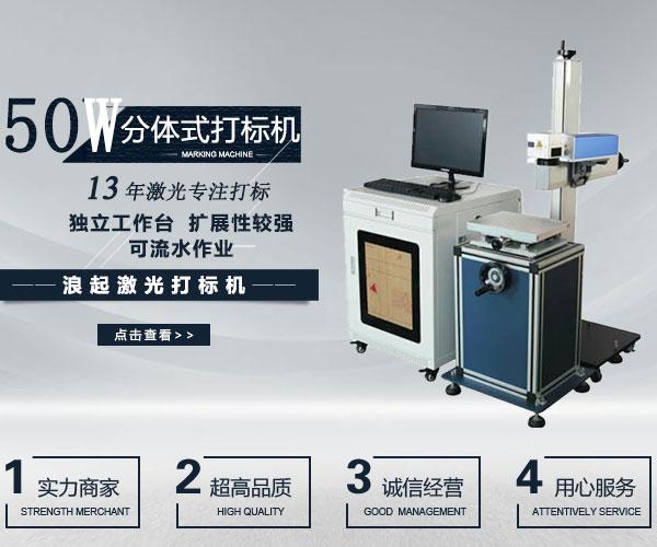 50W光纤激光打标机(分体)