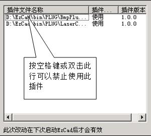 激光打标机插件管理器