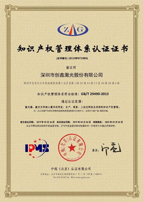 创鑫激光顺利通过知识产权管理体系认证