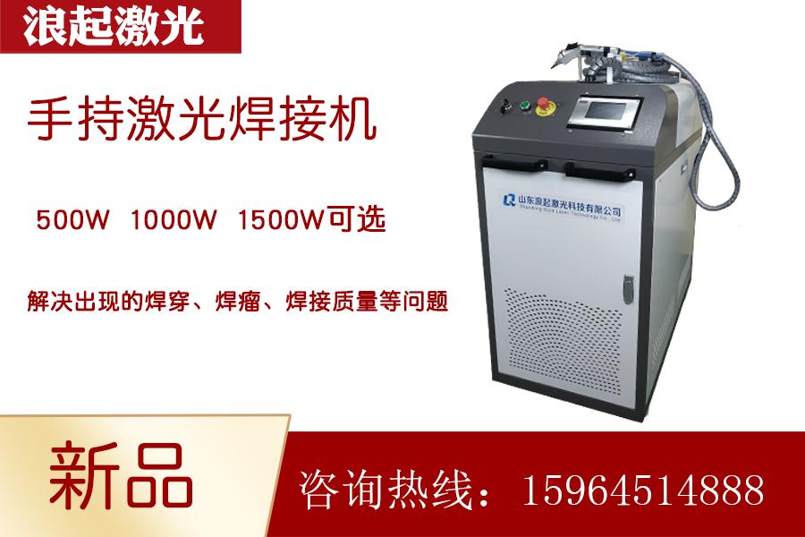 手持式激光焊接机与其他焊接对比表