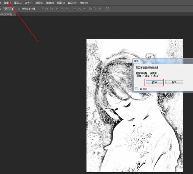 图片处理+激光打标机软件打图片教程  第7张