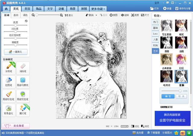 图片处理+激光打标机软件打图片教程  第4张