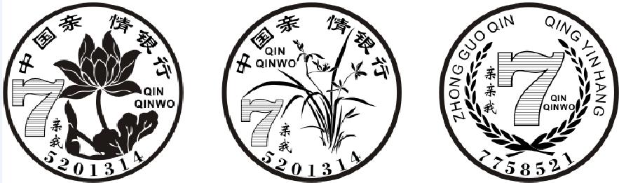 【硬币】激光打标机硬币矢量图模板72个下载地址
