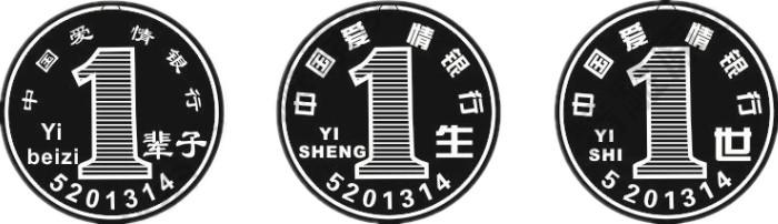 【硬币】激光打标机硬币矢量图模板94个下载地址
