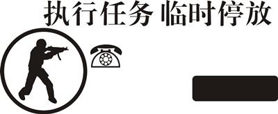 【挪车牌】激光打标机挪车牌矢量图模板171个下载地址